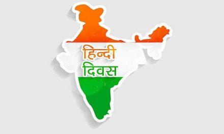 हिंदी दिवस की शुभकामनाएँ