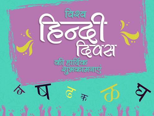 विश्व हिंदी दिवस